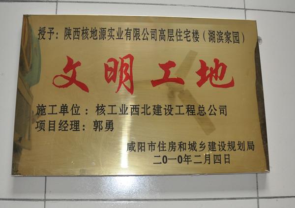 咸阳湖滨jia园
