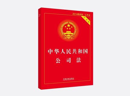 中hua人民共和guo公司法